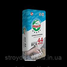 Клей для плитки Anserglob BCX 44 total  (25кг)