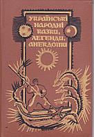 Українські народні казки, легенди, анекдоти