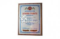 Дипломы Сертификаты на деревянной подложке