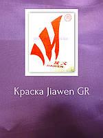 Краска  лицензионная для ризографа Riso Jiawen GR