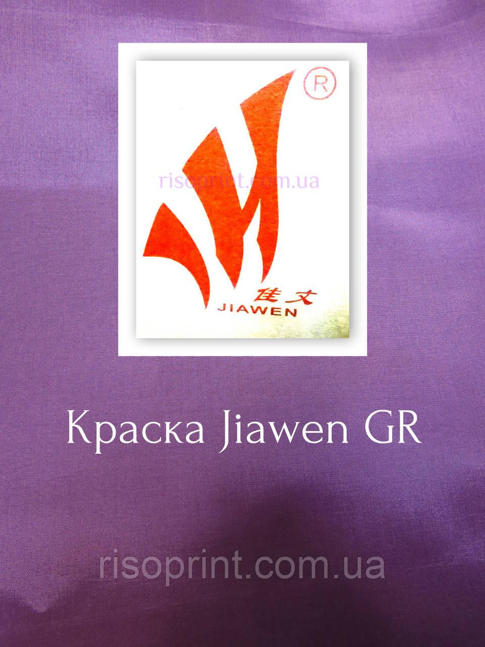 Краска  лицензионная для ризографа Riso Jiawen GR  - ФЛ-П Шатный Г. А. в Харькове