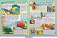The Symbols of Ukraine. Ukrainian Holidays Round the Year (2040647)