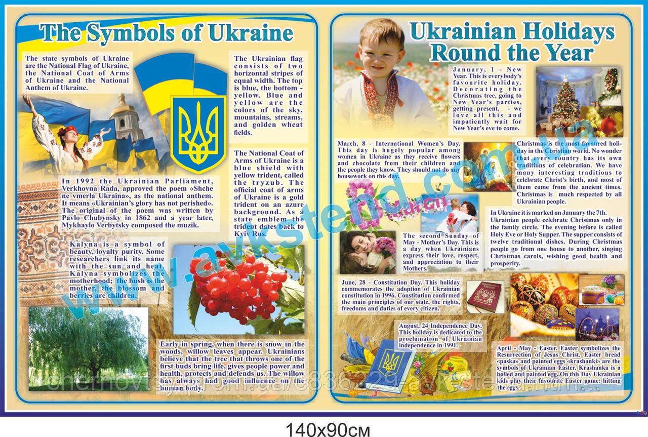 The Symbols Of Ukraine Ukrainian Holidays Round The Year 2040647