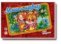 Книжки-панорамки (мини): Маша и медведь М17323Р Ранок Украина