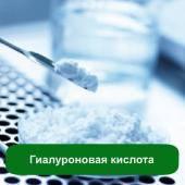Гиалуроновая кислота высокомолекулярная, 1 гр