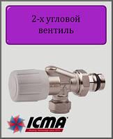 """2-х угловой вентиль ICMA 1/2"""" с возможностью установки термоголовки"""