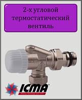 """2-х угловой термостатический вентиль 1/2"""" ICMA"""