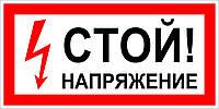 """Знак """"стой напряжение"""", фото 1"""