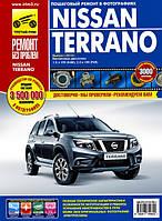 Книга Nissan Terrano 3 Кольорове керівництво по експлуатації, діагностики і ремонту