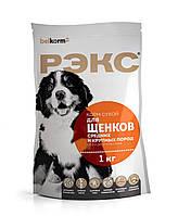Сухой корм для щенков Рекс (средние и крупные породы) 1 кг