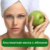 Альгинатная маска с яблоком, 25 грамм