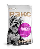Сухой корм для взрослых собак мелких пород Рекс