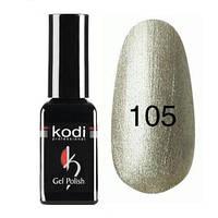 Гель-лак Коdi №105 (белое золото, металлик), 8 мл