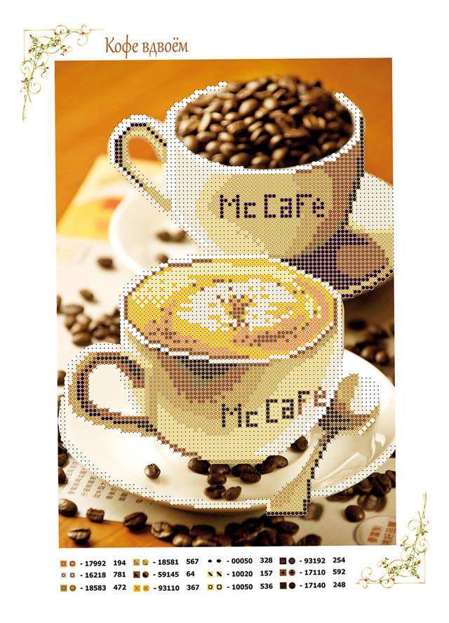 кофе, схема, схема для вышивки бисером, натюрморт, купить в украине