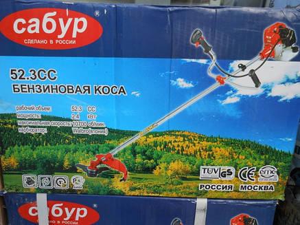 Мотокоса Сабур 52.3 СС Профи, фото 2