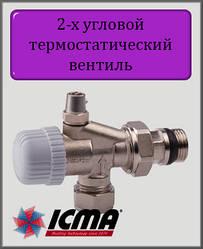 2-х угловой термостатический вентиль ICMA со встроенным воздухоотводчиком