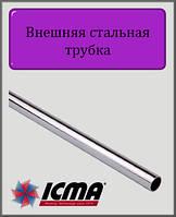Внешняя стальная трубка 15 мм ICMA