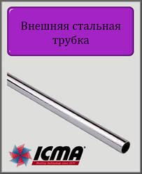 Внешняя стальная трубка 15 мм ICMA 50 см.
