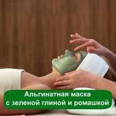Альгинатная маска с зеленой глиной и ромашкой, 25 грамм