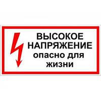 """Знаки """"напряжение опасно для жизни"""", фото 1"""