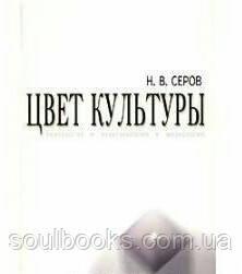 Цвет культуры. СЕРОВ Н.В.
