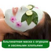 Альгинатная маска с огурцом и овсяными хлопьями, 25 грамм