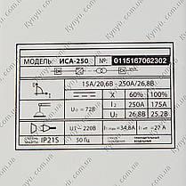 Сварочный инвертор Протон ИСА-250, фото 3