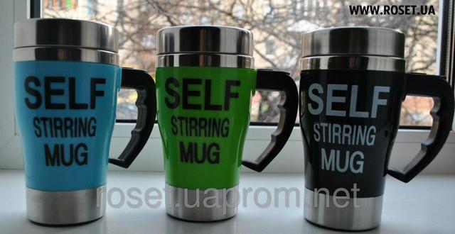 """Термокружка-мешалка с поилкой """"Self Mixing Mugcup"""""""
