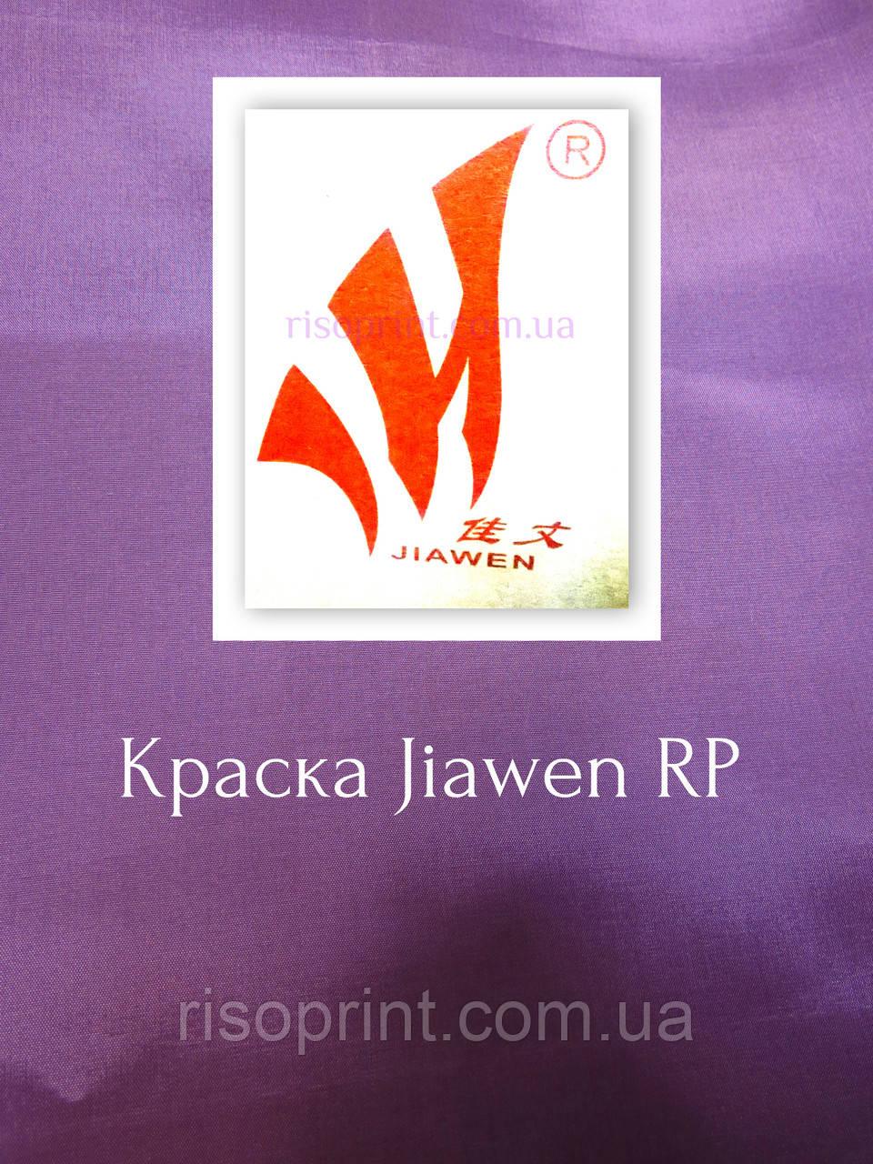 Краска  лицензионная для ризографа Riso Jiawen RP  - ФЛ-П Шатный Г. А. в Харькове