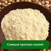 Соевый протеин изолят, 100 грамм