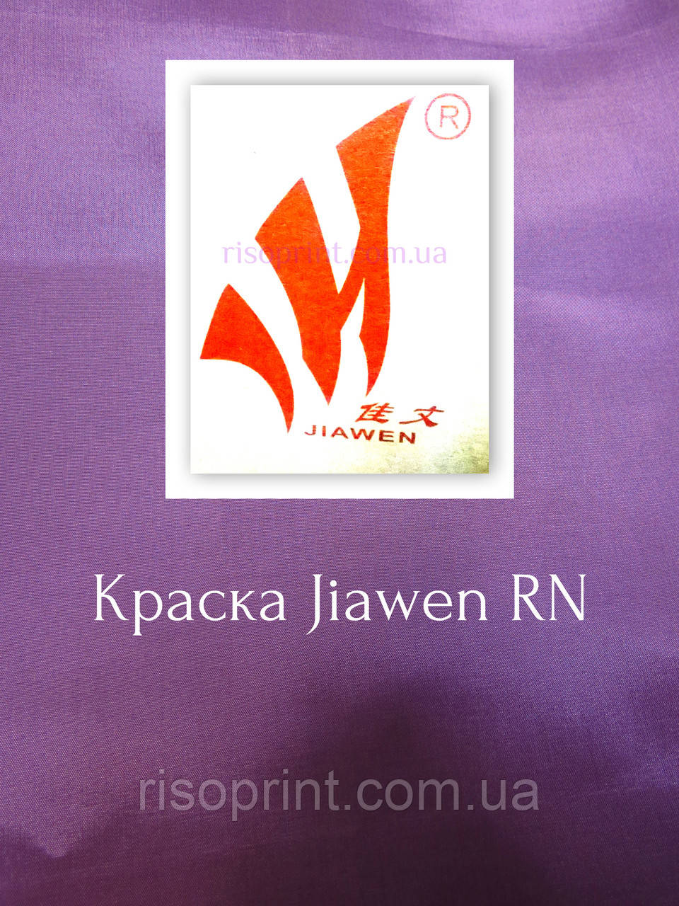 Краска  лицензионная для ризографа Riso Jiawen RN