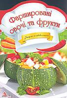 Фаршировані овочі та фрукти. Готуємо із задоволенням!