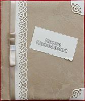Дизайнерская Книга Пожеланий Ручной работы