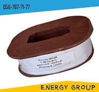 Катушка к электромагниту МО-200