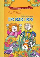 Про Юлю і Юру   Юрій Нікітінський, фото 1