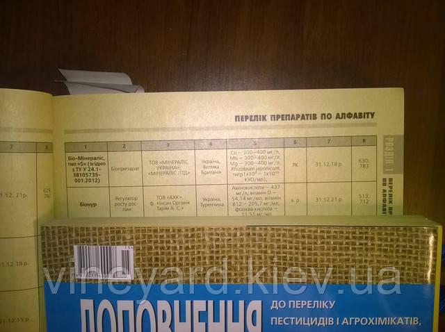 Інокулянт для сої Біо-Мінераліс державна реєстрація Перелік пестицидів і агрохімікатів