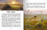 Мишеня Пік   Віталій Біанки, фото 2