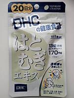 DHC Хатомуги - Экстракт жемчуга Коикс для красоты кожи и волос. (Япония) На 20 дней.