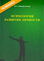 Психология развития личности. Михайличенко М.Е.
