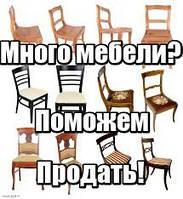"""Сервис-пакет """"Продвижение мебели в низкий сезон.Миссия выполнима!"""", фото 1"""