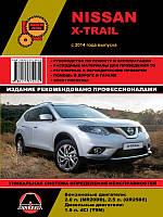 Книга Nissan X-Trail T32 бензин, дизель Руководство по эксплуатации, техобслуживанию и ремонту