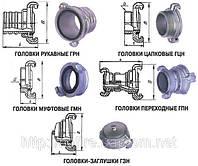 Головки рукавні ГР-50 ГР-70 ГР-80