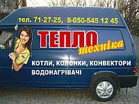 Ремонт бойлеров электрических в г. Луцк, водонагревателей ремонт и профилактика