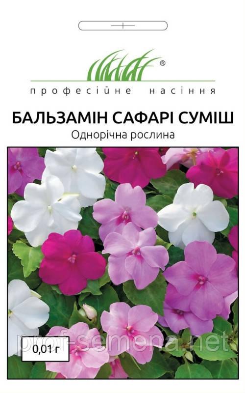 Бальзамін Сафарі суміш 0,01 гр.