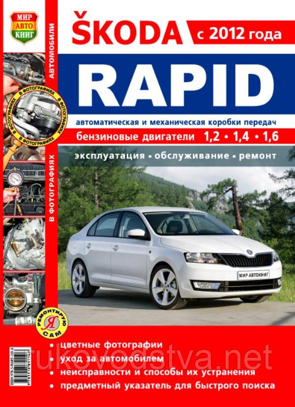 Книга Skoda Rapid бензин Цветное руководство по эксплуатации и ремонту