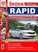 Книга Skoda Rapid бензин Цветное руководство по эксплуатации и ремонту, фото 1