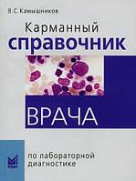 Карманный справочник врача по лабораторной диагностике. 8-е издание. Камышников В.С.