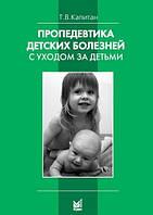 Пропедевтика детских болезней с уходом за детьми. Учебник. Капитан Т.В.
