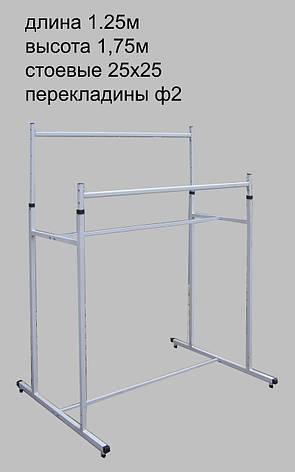 Торговельне обладнання Стійка на дві сторони 1.25 м, фото 2