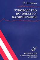 Руководство по электрокардиографии. 8-е издание. Орлов В.Н.